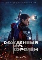 Фильм Рождённый стать королём