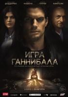 Фильм Игра Ганнибала