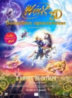 Winx Club 3D: Волшебное приключение