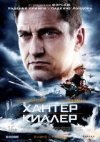 Фильм Хантер Киллер