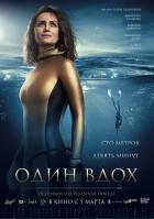 Фильм Один вдох