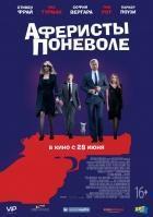 Фильм Аферисты поневоле