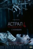 Фильм Астрал 4 Последний ключ