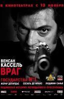 Фильм Враг Государства №1