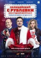 Фильм Полицейский с Рублёвки. Новогодний беспредел