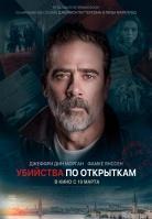 Фильм Убийства по открыткам