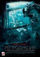 Фильм Репродукция