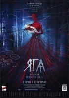 Фильм Яга Кошмар тёмного леса