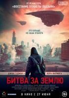 Фильм Битва за Землю