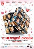 Фильм 12 мелодий любви