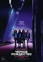 Фильм Чёрное Рождество 2019