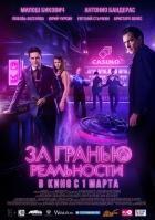 Фильм За гранью реальности