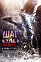 Фильм Шаг вперёд 6 Год танцев