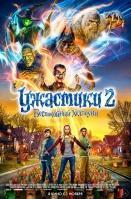 Фильм Ужастики 2 Беспокойный Хеллоуин