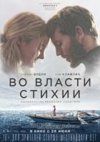 Фильм Во власти стихии