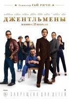 Фильм Джентльмены 2020