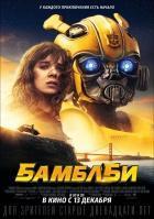 Фильм Бамблби