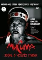 Мисима: Жизнь в четырёх главах