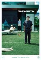 Фильм Паразиты