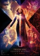Фильм Люди Икс Тёмный Феникс