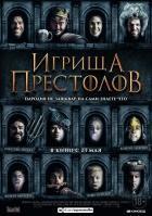 Фильм Игрища престолов