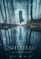 Фильм Обитатели