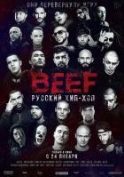 Фильм BEEF: Русский хип-хоп