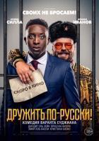 Фильм Дружить по-русски