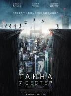 фильм тайна 7 сестёр