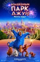 Мультфильм Волшебный парк Джун
