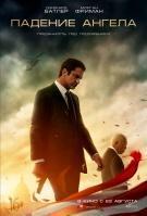 Фильм Падение ангела