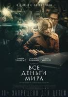 Фильм Все деньги мира
