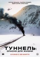 Фильм Туннель Опасно для жизни
