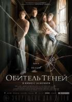 Фильм Обитель теней