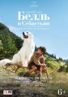 Фильм Белль и Себастьян 2