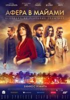 Фильм Афера в Майами