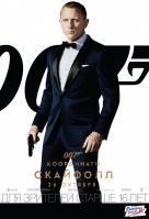 007: Координаты «Скайфолл»