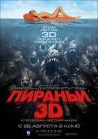 Пираньи 3D