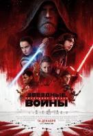 Фильм Звездные войны Последние джедаи