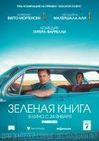 Фильм Зелёная книга