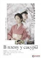 Фильм В плену у сакуры