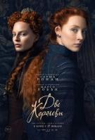 Фильм Две королевы