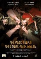 Фильм Золотая молодежь 2019