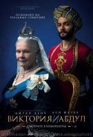 Фильм Виктория и Абдул