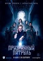 Фильм Призрачный патруль 2019