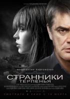 Фильм Странники терпенья