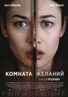 Фильм Комната желаний