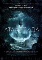 Фильм Атлантида Холодная кожа