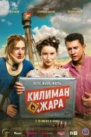 Фильм Килиманджара