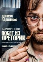 Фильм Побег из Претории